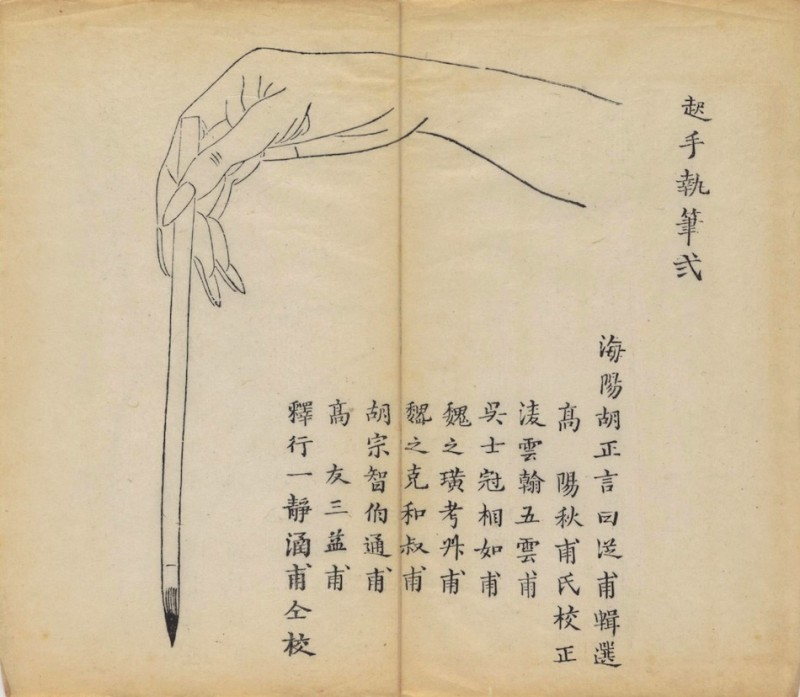 world-oldest-Calligraphy-Painting-coloured-book (5)