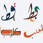 Visual representations of Arabic words created by Mahmoud Tammam