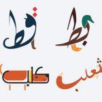 Visual representations of Arabic words created by Mahmoud Tammam